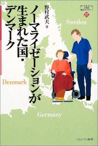 ノーマライゼーションが生まれた国・デンマーク (MINERVA21世紀福祉ライブラリー)