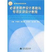 C語言程序設計基礎與專項實訓設計教程