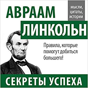 Avraam Linkol'n. Sekrety uspekha [Abraham Lincoln: Secrets of Success] Hörbuch