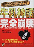牛乳神話完全崩壊 (危険警告Books)