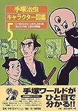 手塚治虫キャラクター図鑑〈5〉「三つ目がとおる」とおかしな奴ら編・「陽だまりの樹」と歴史の群像編