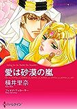 愛は砂漠の嵐 (ハーレクインコミックス)