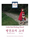 Little Red Riding Hood: a Korean Storybook