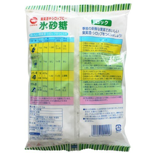 Rock candy lock (1kg) 20 bags set by Cup mark Market (Image #1)