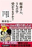 桜井さん、うちの子受かりますか? ―中学受験 親の悩みにすべて答えます