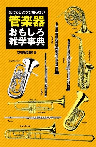 知ってるようで知らない 管楽器おもしろ雑学事典