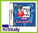 Shikakui Atama wo Maruku Suru: DS Joushiki, Nanmon no Shou [Japan Import]