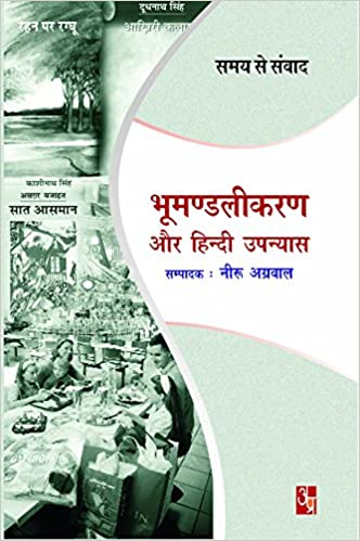 Hindi Upanyas Book