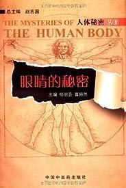 眼睛的秘密 (人体秘密丛书) (Chinese Edition)
