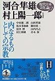 現代日本文化論〈12〉内なるものとしての宗教