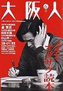 大阪人 2006年 06月号 [雑誌]