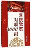 3000 Couplets for Congratulations (Chinese Edition)
