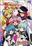 ギャラクシーエンジェル ミュージックコレクション [DVD]