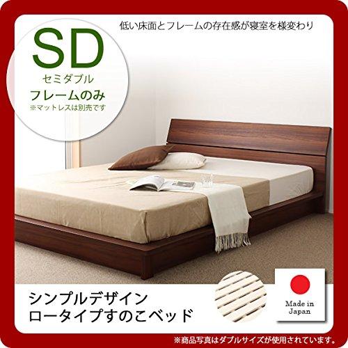 セミダブル:フレームのみ シンプルデザインロータイプすのこベッド 日本製フレーム B077SNH116