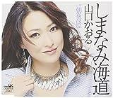 Kaoru Yamaguchi - Shimanami Kaido / Asagiri Kogen [Japan CD] CRCN-1836 by KAORU YAMAGUCHI (2014-12-03)