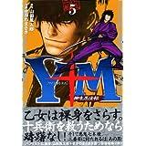 Y十M(ワイじゅうエム)~柳生忍法帖~(5) (ヤンマガKCスペシャル)