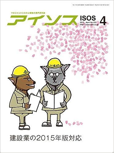 アイソス 233号(2017年4月号) 特集 建設業の2015年版対応