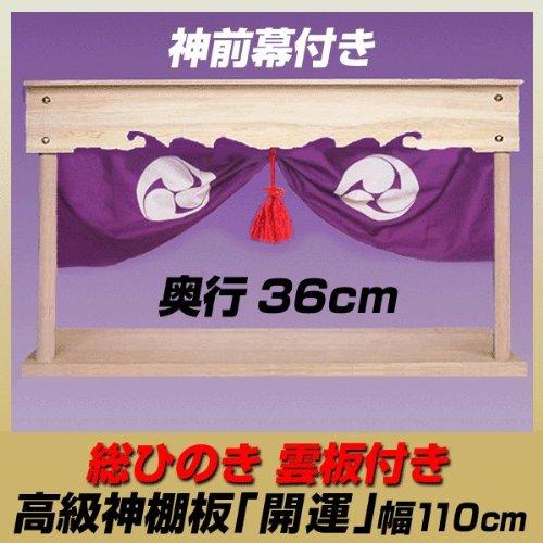 総桧雲板付き「高級」神棚板/開運/奥行き36cm/神前幕付き B00IY6DITC