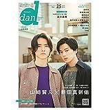 2019年 Vol.25 カバーモデル:山﨑 賢人 さん & 新田 真剣佑 さん