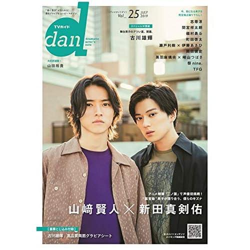 TVガイド dan Vol.25 表紙画像