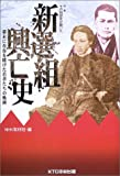 History has moved at that time trajectory extra issue of the young people who bet the youth at the end of the samurai period - Shinsengumi rise and fall history (at that time history has moved - separate volume -) (2003) ISBN: 4877583149 [Japanese Import]