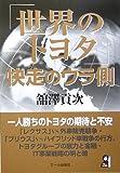 「世界のトヨタ」快走のウラ側 (Yell books)