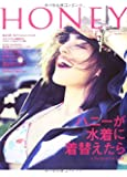HONEY(ハニー)Vol.5 (NEKO MOOK 2110)