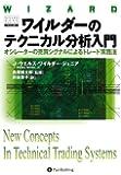 ワイルダーのテクニカル分析入門――オシレーターの売買シグナルによるトレード実践法 (ウィザード・ブックシリーズ)