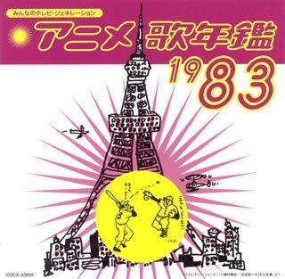 Anime Hit Nenkan 1983
