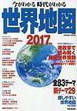 今がわかる時代がわかる世界地図 2017年版 巻頭特集:地政学で読み解く最新世界情勢 (SEIBIDO MOOK)