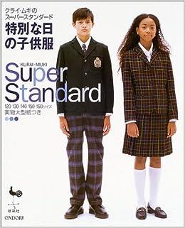 fe870671e724d 特別な日の子供服―クライ・ムキのスーパースタンダード