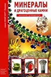 img - for Mineraly i dragotsennye kamni book / textbook / text book