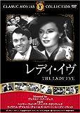 レディ・イヴ [DVD]