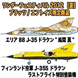 1/144 area 88 J-35 Draken Kazama true and Finnish Air Force J-35S special coating machine 2012 Wonder Festival limited (japan import)