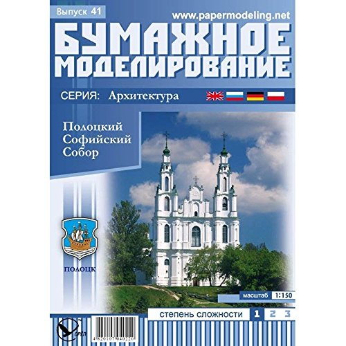 PAPER MODEL KIT ARCHITECTURE POLOTSK ST. SOPHIA CATHEDRAL 1/150 OREL (Sophia Cathedral)