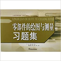 Exercises of Component Drawing and Measurement (Chinese