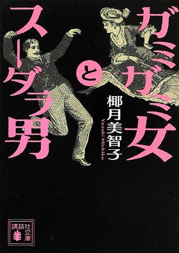 ガミガミ女とスーダラ男 (講談社文庫)