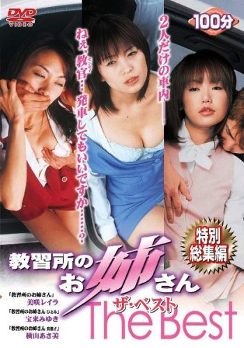 教習所のお姉さん The Best [DVD] (Actress With Best Breasts)
