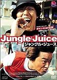 [DVD]ジャングル・ジュース