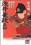 浅井長政正伝―死して残せよ虎の皮 (人物文庫)