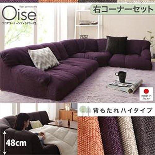 日本製 フロアコーナーソファ 【Oise】オワーズ ハイタイプ 右コーナーセット ブラウン