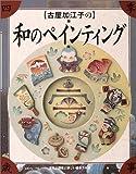 古屋加江子の和のペインティング