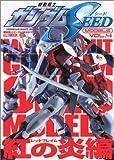 機動戦士ガンダムSEED モデル VOL.4 (ホビージャパンMOOK138)