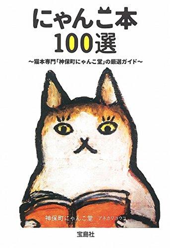 にゃんこ本ベスト100 ~猫本専門「神田にゃんこ堂」の厳選ガイド~ (宝島SUGOI文庫)