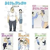 おじさんとマシュマロ 全5巻 新品セット (クーポン「BOOKSET」入力で+3%ポイント)
