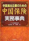 中国進出企業のための中国保険実務事典