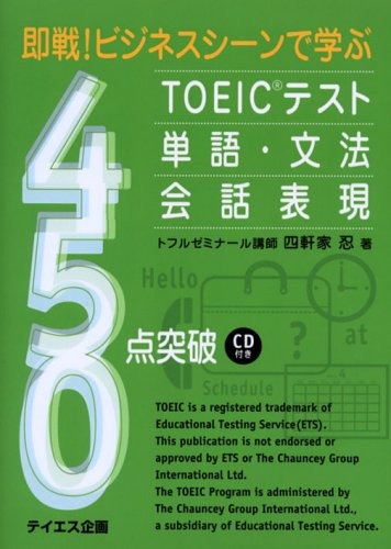 450 points topped the TOEIC test-word grammar, conversation representation to learn in the game immediately! Business scene (2006) ISBN: 4887840675 [Japanese Import]
