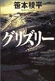 グリズリー(笹本 稜平)