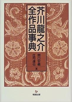 Book's Cover of 芥川龍之介全作品事典 (日本語) 単行本 – 2000/6/15
