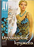 Stylish Clothes Crochet Patterns Book 292 pages Dress Collar Skirt Top Duplet Special Issue Irish Lace 9